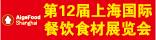 2021上海餐�食材展
