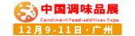 CFE2021�V州�{味品展