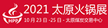 2021山西太原火�展